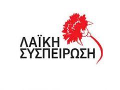 """Λαϊκή Συσπείρωση Δήμου Βέροιας : Ανακοίνωση για το νομοσχέδιο με τον τίτλο """"Κλεισθένης 1"""""""