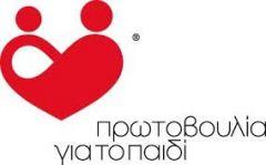 Πρωτοβουλία για το Παιδί: ΕΠΑΝΑΛΗΠΤΙΚΗ ΕΚΛΟΓΙΚΗ-ΑΠΟΛΟΓΙΣΤΙΚΗ ΣΥΝΕΛΕΥΣΗ