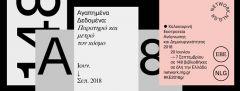 Καλοκαιρινή Eκστρατεία Aνάγνωσης και Δημιουργικότητας 2018 της Δημοτικής βιβλιοθήκης «Θ. Ζωγιοπούλου»
