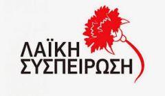 Λαϊκή Συσπείρωση Δήμου Βέροιας : Για τα προβλήματα της περιοχής της Κυψέλης
