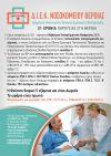 Παρουσίαση προγράμματος σπουδών του ΔΗΜΟΣΙΟΥ Ι.Ε.Κ του ΓΕΝΙΚΟΥ ΝΟΣΟΚΟΜΕΙΟΥ ΗΜΑΘΙΑΣ (ΜΟΝΑΔΑ ΒΕΡΟΙΑΣ)