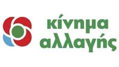 Εκλογές για συγκρότηση Τοπικών Οργανώσεων στο ΚΙΝΑΛ