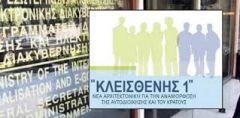 Κατατέθηκε το νομοσχέδιο που φέρνει νέες αντιδραστικές αλλαγές στην Τοπική Διοίκηση