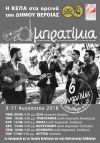 H ΚΕΠΑ στα ορεινά με τα  «Μπρατίμια» :  Έξι συναυλίες με ελεύθερη είσοδο!
