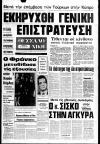 Τα σαπούνια …της επιστράτευσης  (Διήγημα με αφορμή την επιστράτευση του Ιούλη 1974)