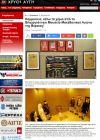 Να ποιοι υποστηρίζουν το «Βλαχογιάννειο Μουσείο Μακεδονικού Αγώνα»