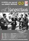 H ΚΕΠΑ στα ορεινά με τα  «Μπρατίμια» πέντε συναυλίες με ελεύθερη είσοδο!
