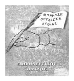 """""""Βλαχογιάννειο Μουσείο μιλιταριστικής και αντικομμουνιστικής προπαγάνδας και παραχάραξης της Ιστορίας του τόπου μας"""""""