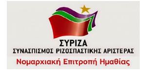 Ανακοίνωση της Ν.Ε Ημαθίας του ΣΥΡΙΖΑ για τα προβλήματα των ροδακινοπαραγωγών