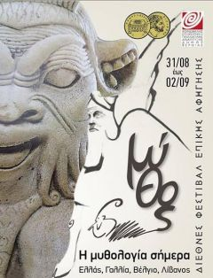 Διεθνές φεστιβάλ επικής αφήγησης στην Βέροια