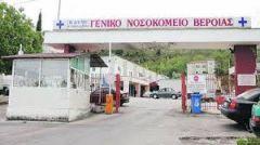 Κλειστή για 10 ημέρες η Μαιευτική και  Γυναικολογική του Νοσοκομείου Βέροιας