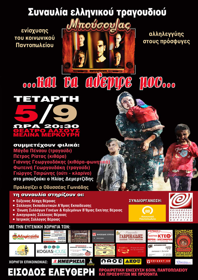 Συναυλία για το Κοινωνικό Παντοπωλείο και τους Πρόσφυγες