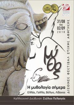 Κ.Ε.Π.Α. ΔΗΜΟΥ ΒΕΡΟΙΑΣ: Ξεκινά σήμερα το διεθνές φεστιβάλ αφήγησης μυθολογίας