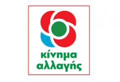 ΚΙΝΑΛ Ν.Ε Ημαθίας:  Για την    «Ημέρα Εθνικής Μνήμης της Γενοκτονίας των Ελλήνων της Μικράς Ασίας από το Τουρκικό Κράτος