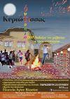 Εκπαιδευτικές και πολιτιστικές δράσεις από την Κίνηση Πολιτών Κυριώτισσας