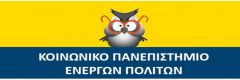 Από το Νοέμβρη ξεκινάει η δεύτερη χρονιά λειτουργίας του «Kοινωνικού Πανεπιστημίου Ενεργών Πολιτών» στη Βέροια σε συνδιοργάνωση με το Δήμο Βέροιας