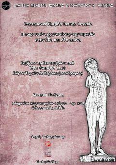 Μια ενδιαφέρουσα Επιστημονική Ημερίδα: Η παρουσία της Γυναίκας στην Ημαθία τον 20ο και 21ο αιώνα