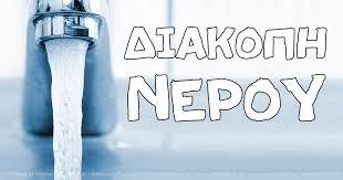 Διακοπή νερού στην Τοπική Κοινότητα Πατρίδα του Δήμου Βέροιας, λόγω βλάβης στον κεντρικό αγωγό