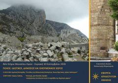 """Ημερίδα της Εφορίας Αρχαιοτήτων με θέμα """"Πόλεις: Ιδιωτικός, δημόσιος και οικουμενικός χώρος"""""""