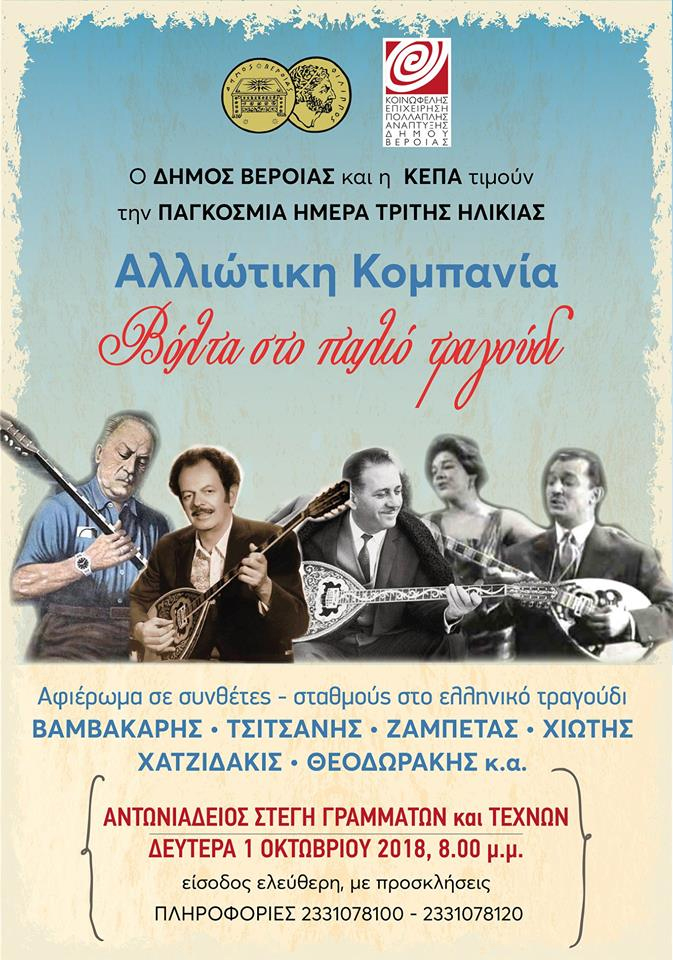 Ο Δήμος Βέροιας και η ΚΕΠΑ τιμούν την ΠΑΓΚΟΣΜΙΑ ΗΜΕΡΑ ΓΙΑ ΤΗΝ ΤΡΙΤΗ ΗΛΙΚΙΑ, με συναυλία!