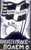 Το ιδρυτικό κείμενο του Εθνικού Απελευθερωτικού Μετώπου (ΕΑΜ)