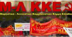Ανακοίνωση της Κ.Ο Μ-Λ ΚΚΕ Ημαθίας για την ένταξη προς πώληση στο Υπερταμείο 127 ακινήτων από την Ημαθία