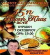 Το πρόγραμμα της 15ης Γιορτής Πίτας (Αλεξάνδρεια, 7 Οκτωβρίου 2018)