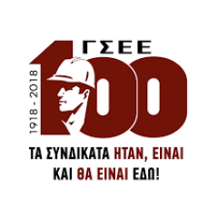 ΕΚΔΗΛΩΣΗ ΓΙΑ ΤΑ 100 ΧΡΟΝΙΑ ΤΗΣ ΓΣΕΕ