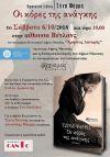 Βιβλιοπαρουσίαση της Επιτροπής Ισότητας του Δήμου Νάουσας του μυθιστορήματός της  Τζίνα Ψάρρη με τίτλο «Οι κόρες της ανάγκης» σε συνεργασία με την Άνεμος εκδοτική