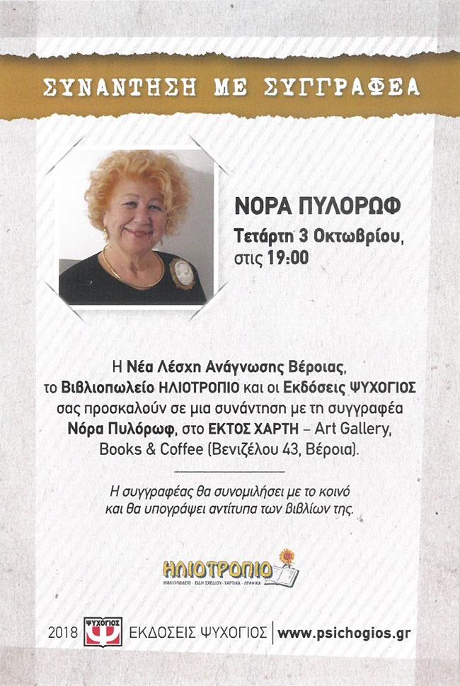 Συνάντηση με τη συγγραφέα ΝΟΡΑ ΠΥΛΟΡΩΦ Τετάρτη 3 Οκτωβρίου στις 19:00