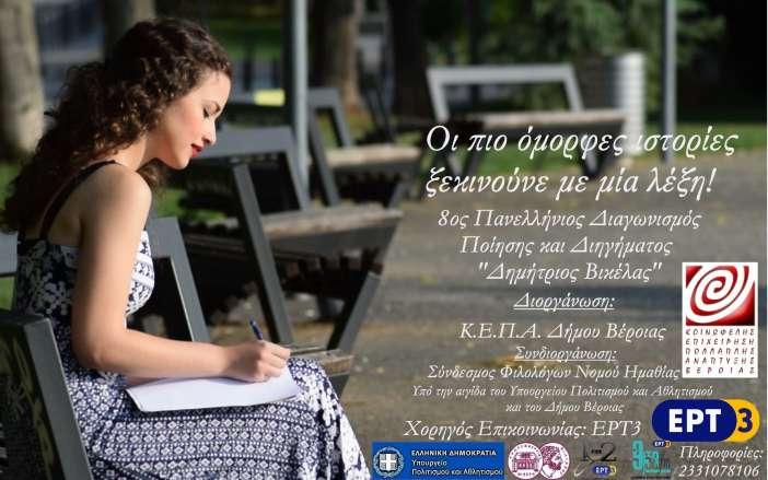 Πολύ μεγάλη η συμμετοχή στον Λογοτεχνικό Διαγωνισμό «Δημήτριος Βικέλας»