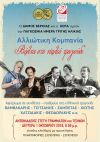 Ο Δήμος Βέροιας και η ΚΕΠΑ τιμούν την  ΠΑΓΚΟΣΜΙΑ ΗΜΕΡΑ ΓΙΑ ΤΗΝ  ΤΡΙΤΗ ΗΛΙΚΙΑ με συναυλία!