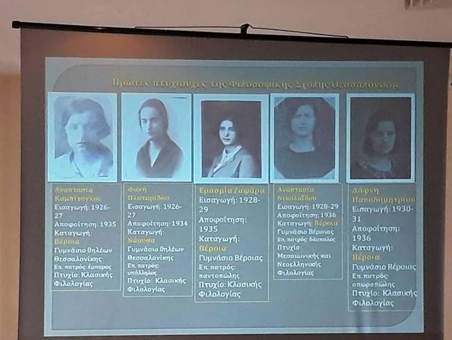Οι πρώτες απόφοιτες της Φιλοσοφικής Σχολής Θεσσαλονίκης από την Ημαθία