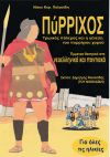 ΠΥΡΡΙΧΟΣ παρουσίαση  βιβλίου για τη γένεση του πυρρίχιου χορού, στη Δημόσια Βιβλιοθήκη της Βέροιας