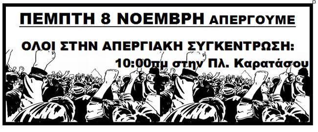 Απεργιακή κινητοποίηση του Εργατικού Κέντρου Νάουσας