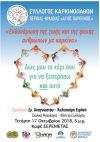 Εκδήλωση του Συλλόγου Καρκινοπαθών στη Βέροια