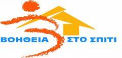"""Απάντηση στον ΣΥΡΙΖΑ Ημαθίας από την Ένωση Προσωπικού Υπηρεσιών """"Βοήθεια στο Σπίτι"""" Κεντρικής Μακεδονίας"""