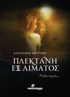"""Παρουσίαση του μυθιστορήματος """"Πλεκτάνη εξ αίματος"""", του Αλέξανδρου Ακριτίδη, στο Καμποχώρι, Κυριακή 14 Οκτωβρίου 2018"""