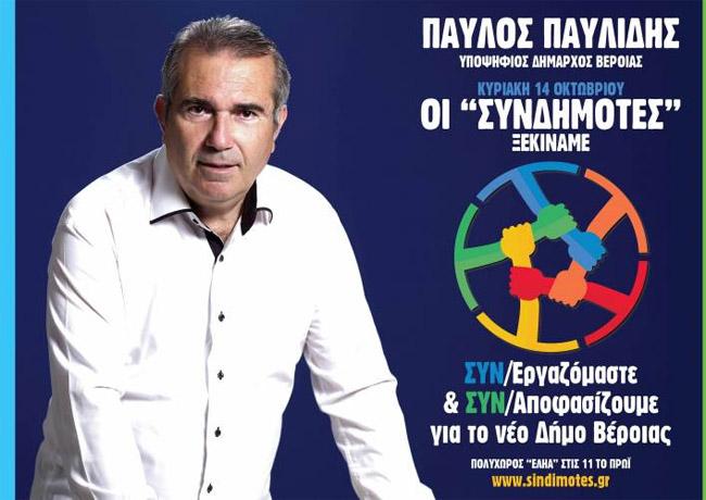 Ο Παύλος Παυλίδης θα ανακοινώσει την Κυριακή την υποψηφιότητα του για τον δήμο Βέροιας