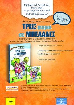 Οι ''ΤΡΕΙΣ μικροί σε ΜΠΕΛΑΔΕΣ'' στη Δημόσια Βιβλιοθήκη της Βέροιας: παρουσίαση βιβλίου για παιδιά
