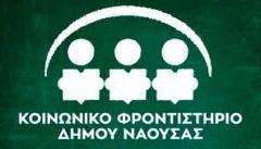 ΚΟΙΝΩΝΙΚΟ ΦΡΟΝΤΙΣΤΗΡΙΟ ΝΑΟΥΣΑΣ