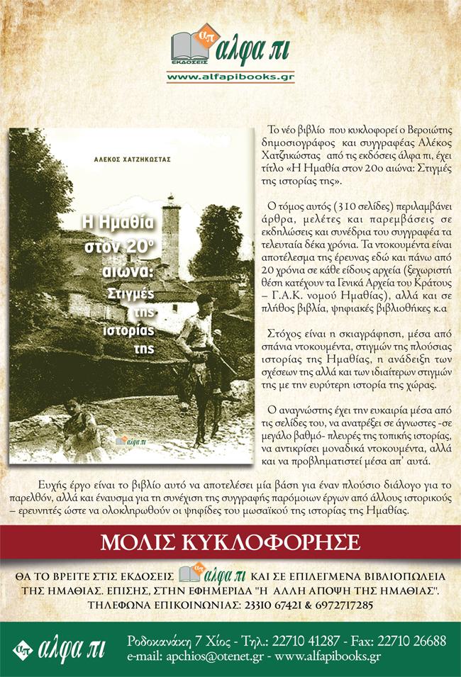 Κυκλοφόρησε το νέο βιβλίο του Αλέκου Χατζηκώστα