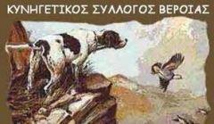 Κυνηγητικός Σύλλογος Βέροιας: Ανοιχτή συζήτηση