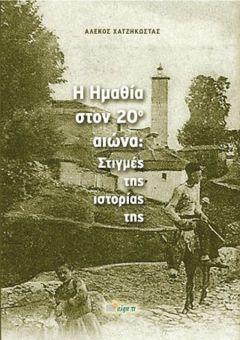 Κυκλοφόρησε το νέο βιβλίο του Αλέκου Χατζηκώστα:  «Η Ημαθία στον 20ο αιώνα: Στιγμές της ιστορίας της»