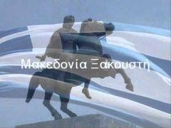 «Μακεδονία ξακουστή»: Η πραγματική ιστορία και οι καλλιεργούμενοι μύθοι πίσω από το εμβατήριο