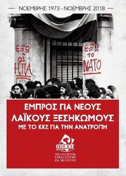 ΚΚΕ:Για τα 45 χρόνια από τον ηρωικό ξεσηκωμό του Πολυτεχνείου