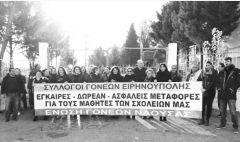 Δυναμική κινητοποίηση  Γονέων στην Ειρηνούπολη για το άλυτο ζήτημα της μεταφοράς των μαθητών