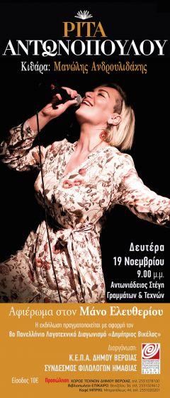 Τελικά στις 19/11 η Ρίτα Αντωνοπούλου στη Βέροια