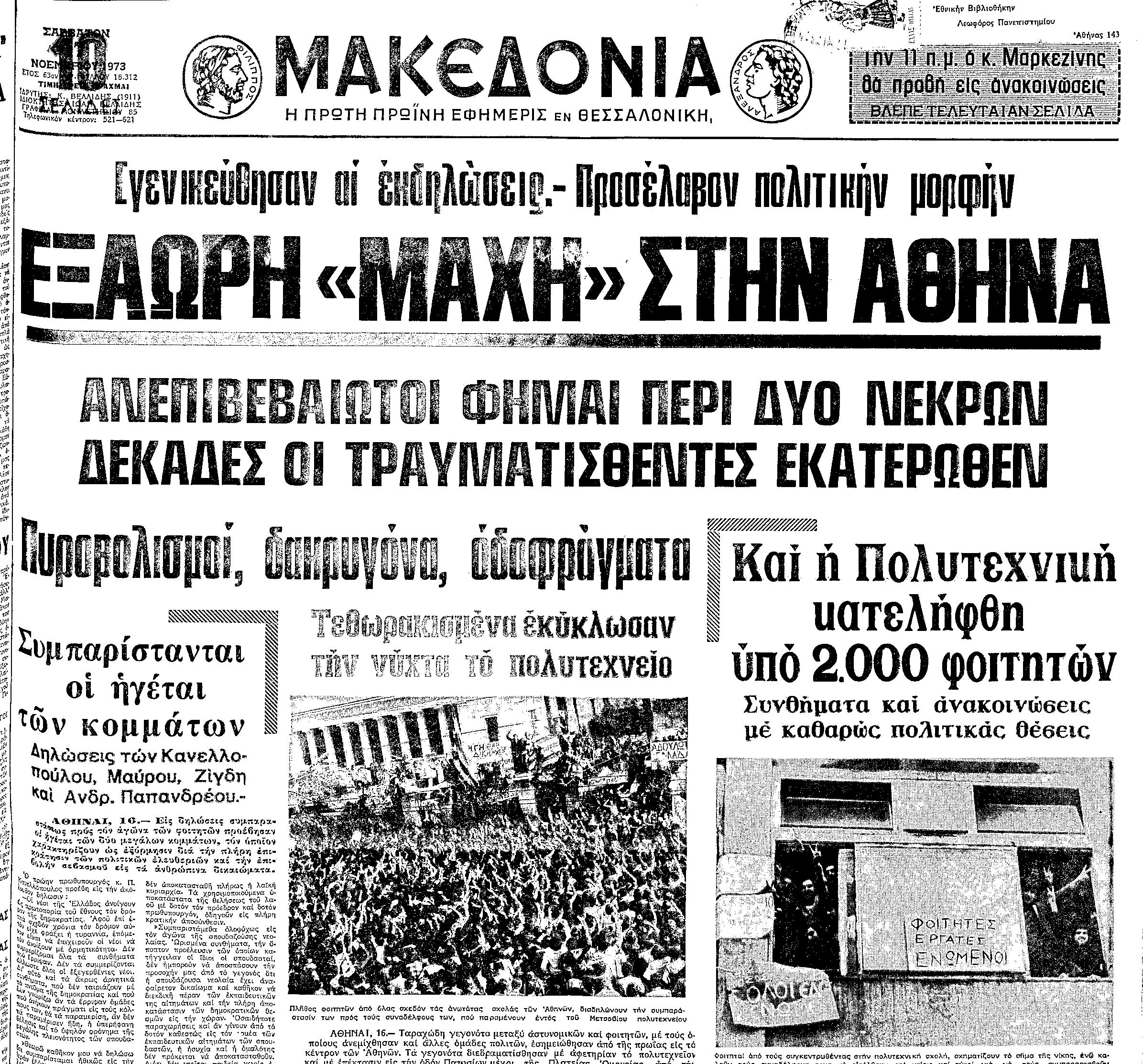 «Ας σταθώμεν και ας αντιμετωπίσωμεν την αναρχίζουσαν ολιγαρχίαν εις τον χώρον της πατρίδος μας» : Η ΦΕΑΠΘ και το Πολυτεχνείο Θεσσαλονίκης το 1973…