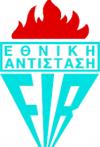 Απάντηση στην Περιφέρεια Κ. Μακεδονίας για εορτασμό της Εθνικής Αντίστασης